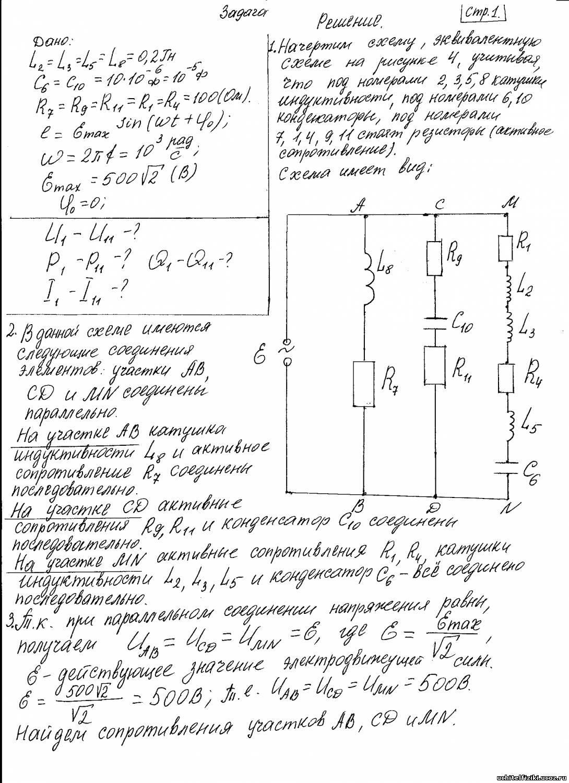 Программа Для Решения Задач По Электротехнике