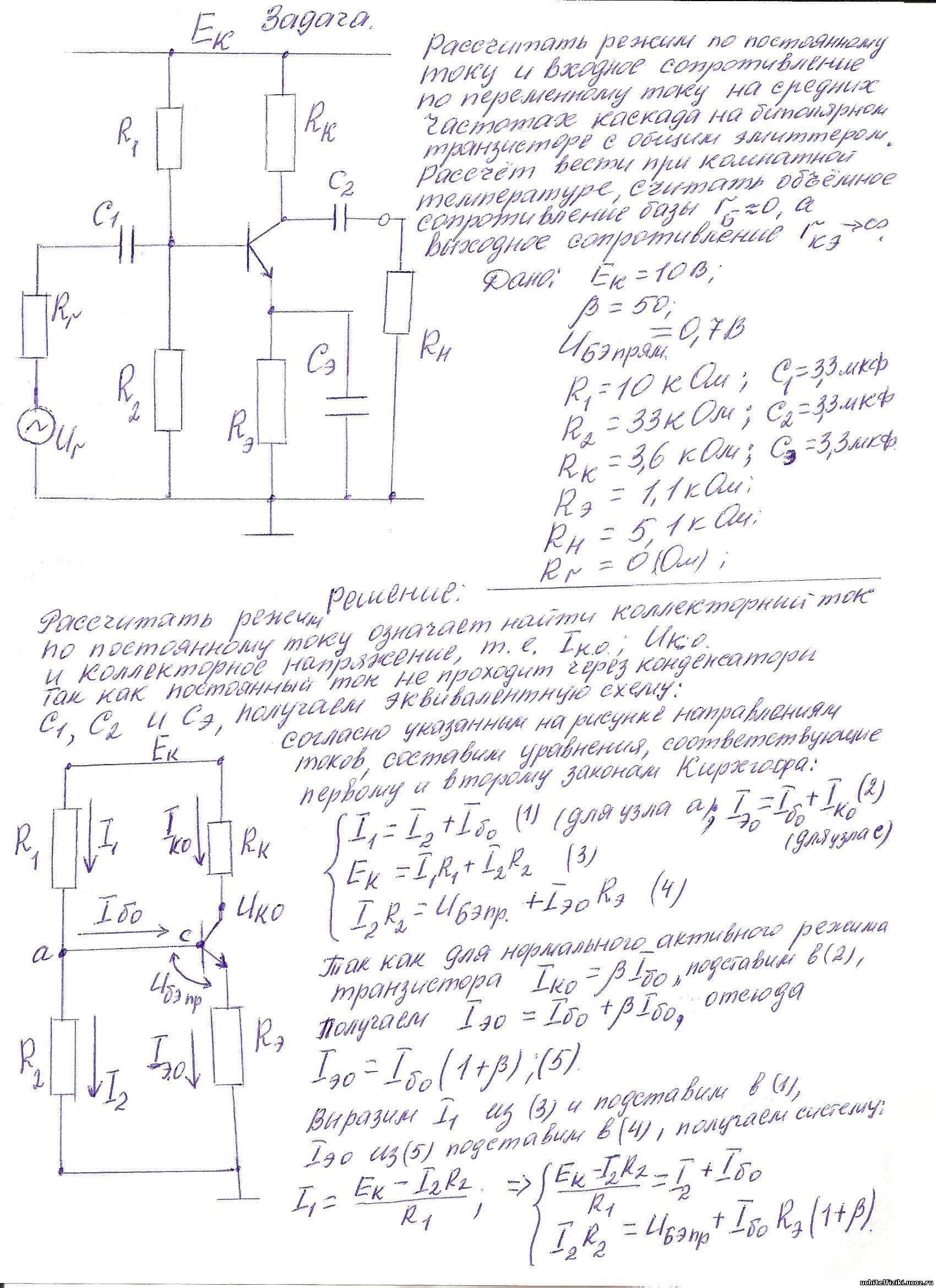Прога для решения задач по электротехнике решение позиционных задач пересечение прямой с плоскостью